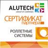Официальный партнер Группы компаний АЛЮТЕХ