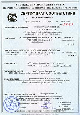 Сертификат на противовзломный профиль
